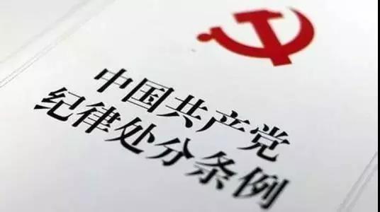 《中国共产党纪律处分条例》