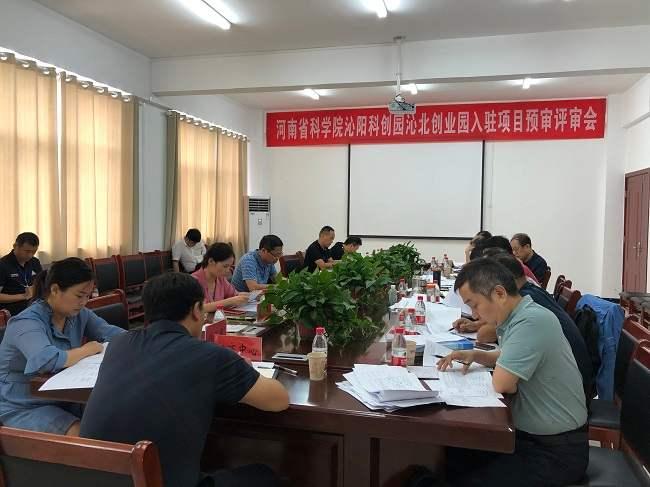 河南省科学院沁阳科创园沁北创业园入驻项目环评和安评预审评审会顺利召开